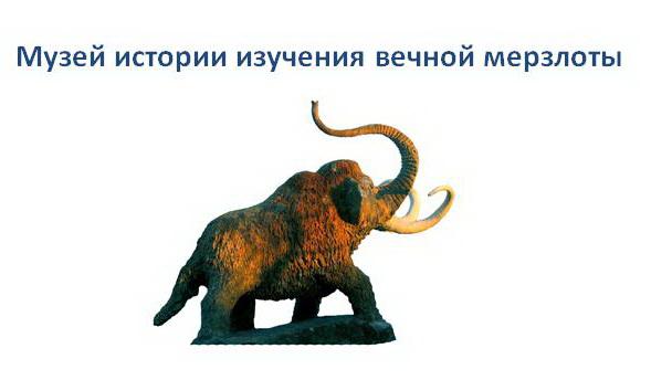 Музей изучения истории вечной мерзлоты