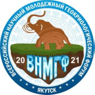 Всероссийский международный геокриологический форум